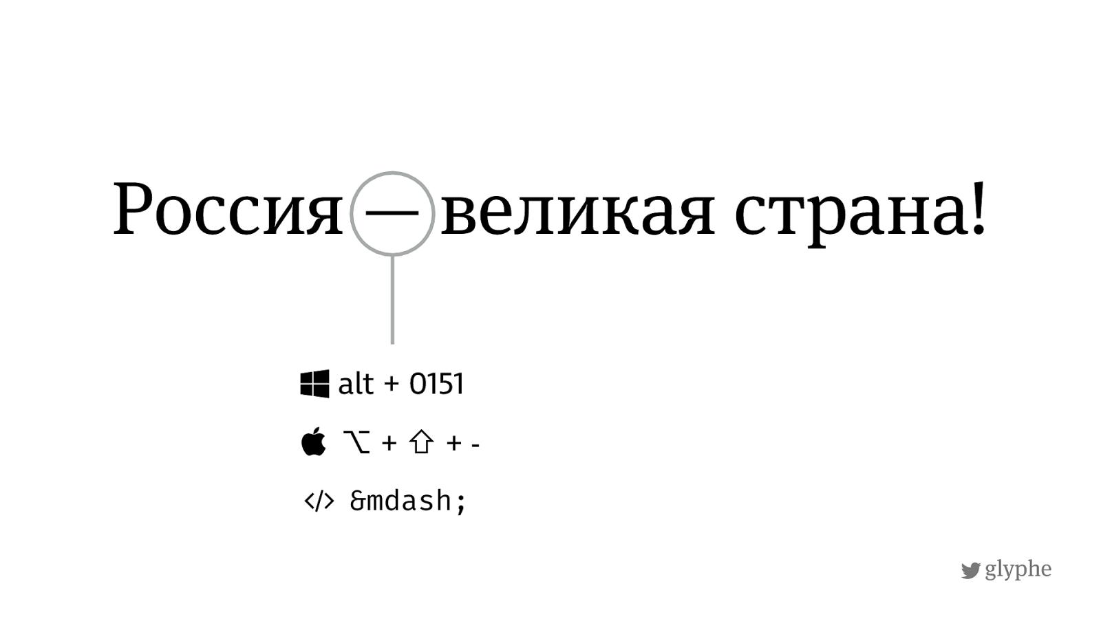 Em dash in Russian typography, Russian keyboard shortcut on Mac: alt + shift + -